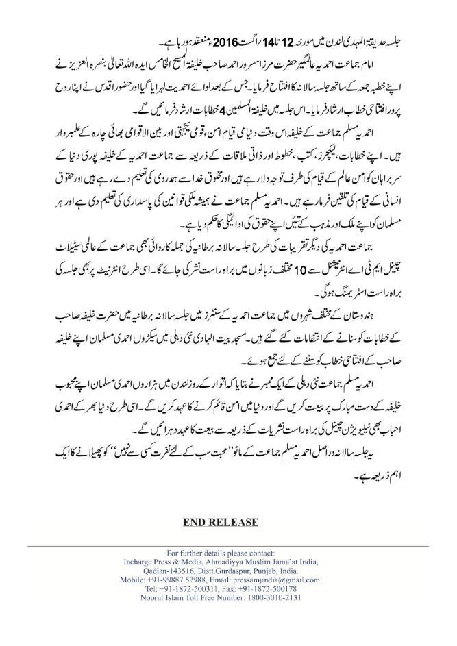 PR Urdu Ahmaidyya Jalsa-page-002