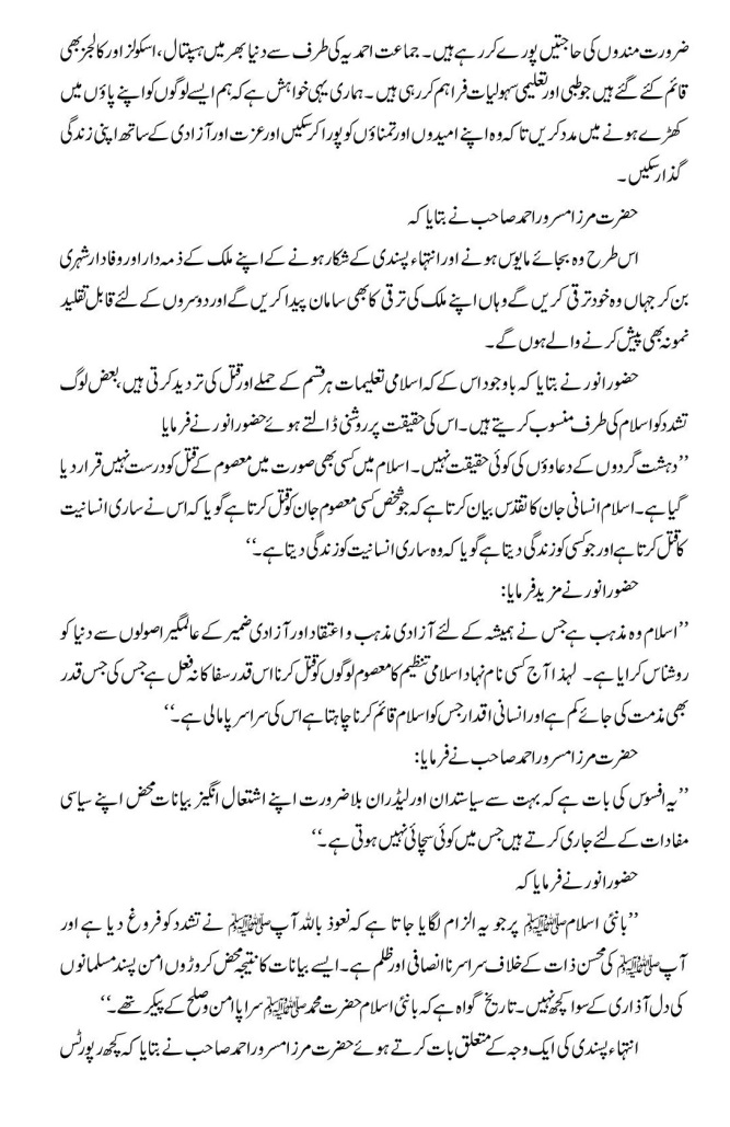PR Peace Symposium Urdu-page-002