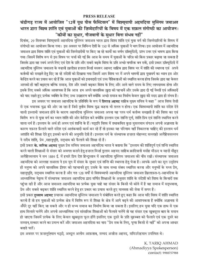 Press Release Hindi-page-001