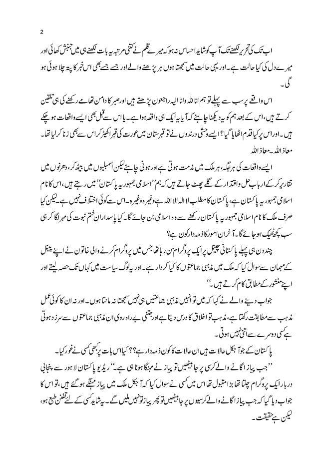 ham sa wahshi koi jangal k drindon men nahi-page-002