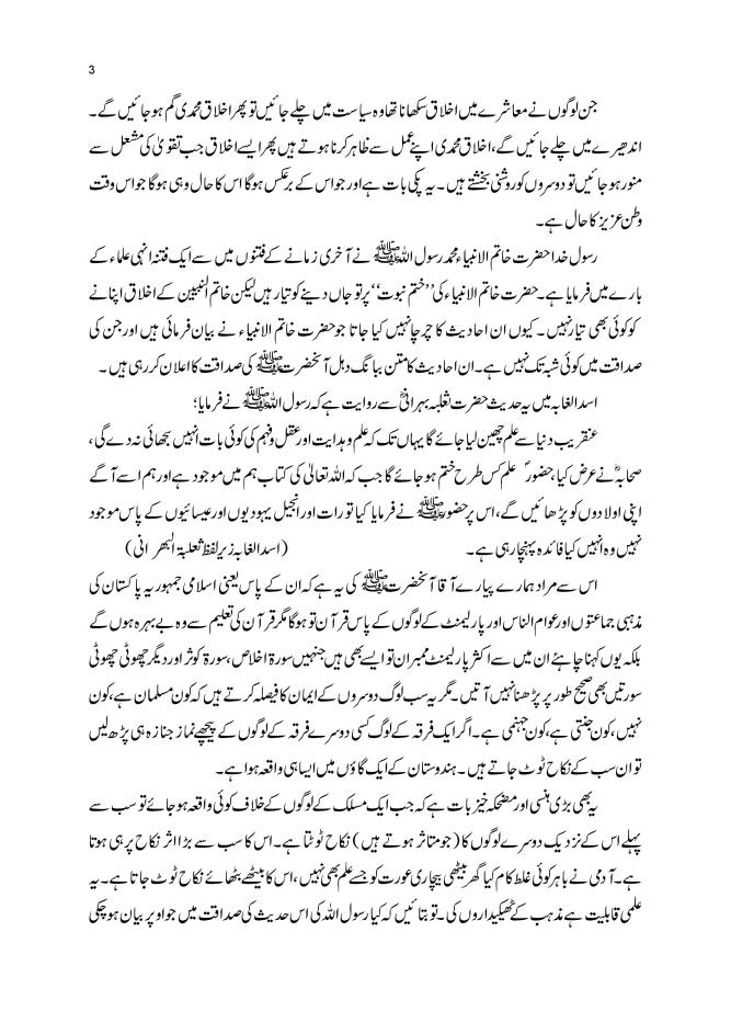 ham sa wahshi koi jangal k drindon men nahi-page-003
