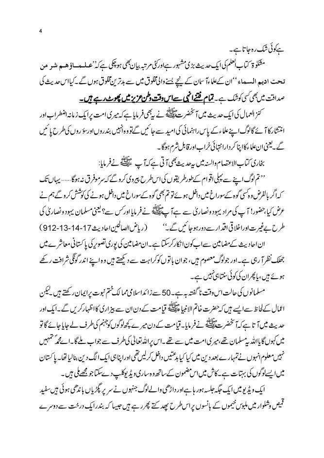 ham sa wahshi koi jangal k drindon men nahi-page-004