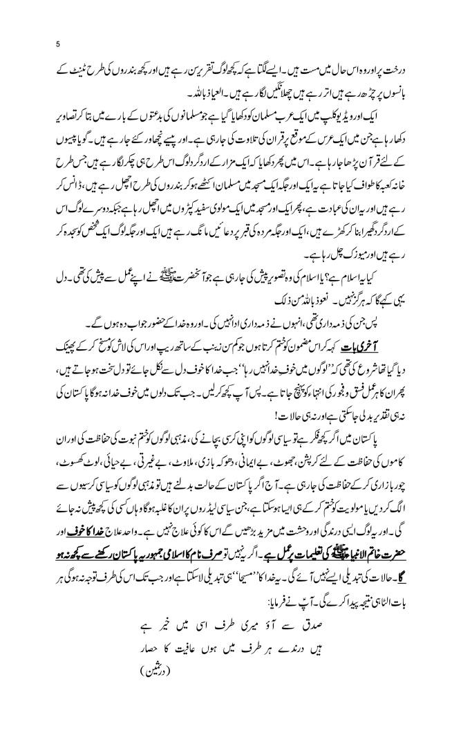 ham sa wahshi koi jangal k drindon men nahi-page-005