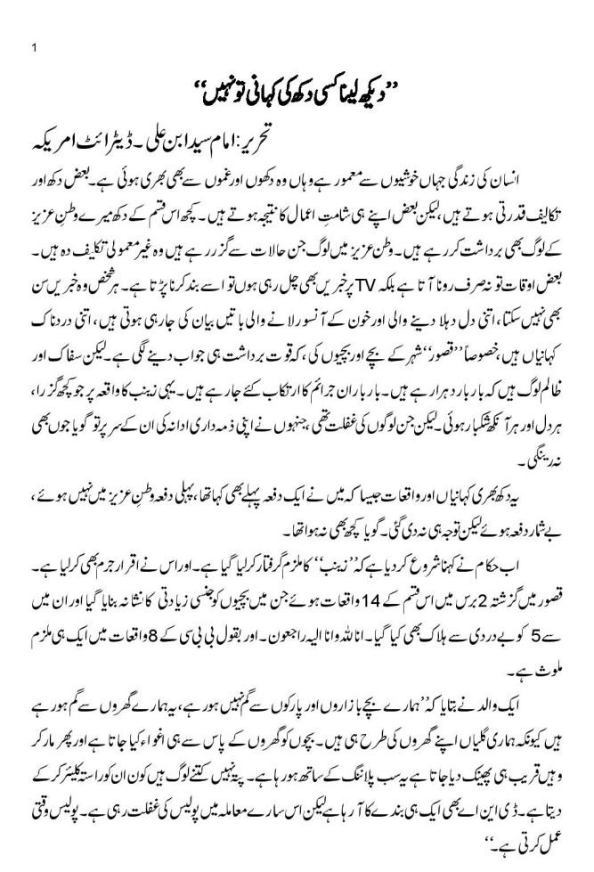 Dekh lena kisi dukh ki kahani to nahin-page-001