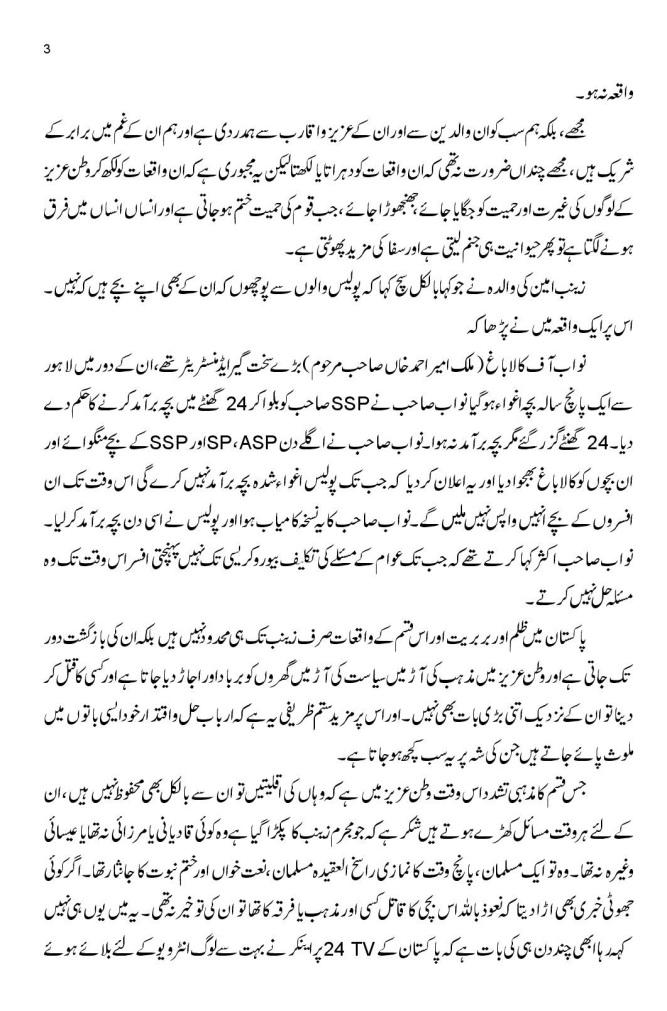 Dekh lena kisi dukh ki kahani to nahin-page-003