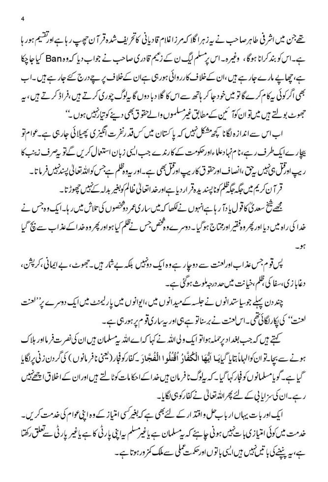Dekh lena kisi dukh ki kahani to nahin-page-004