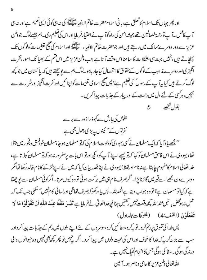 Dekh lena kisi dukh ki kahani to nahin-page-005