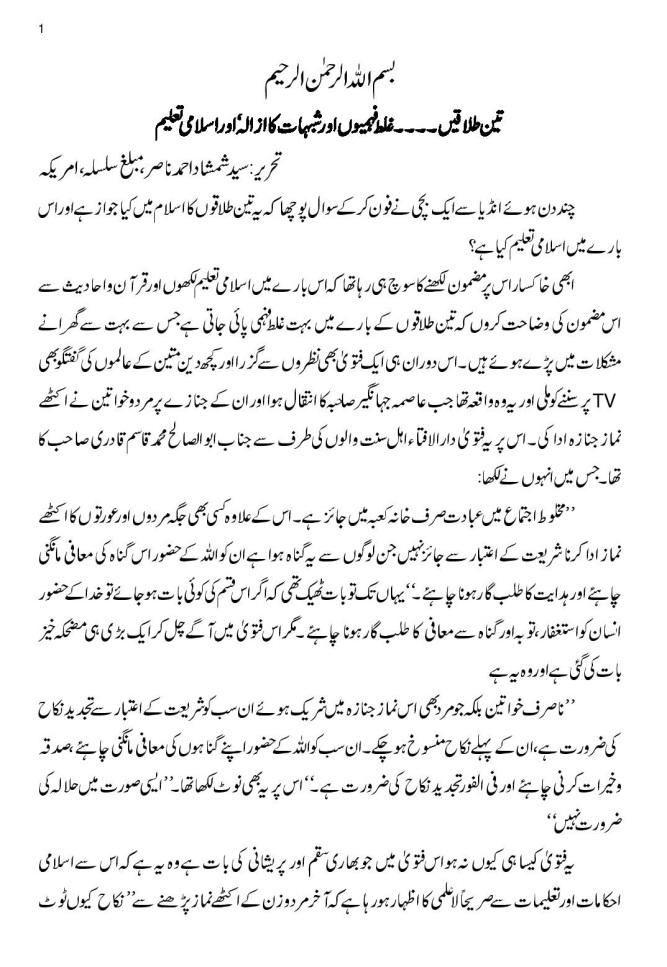 Islam, Teen Talaaq, India Instant Talaq-1