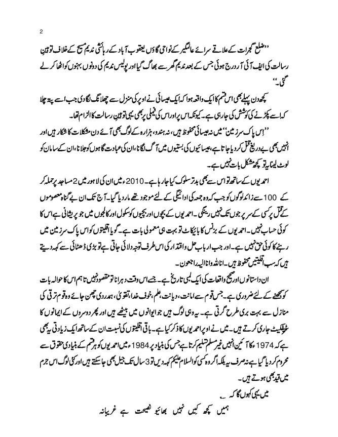 Pak Sar Zameen ka Nizam-page-002