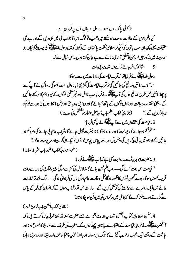 Pak Sar Zameen ka Nizam-page-003