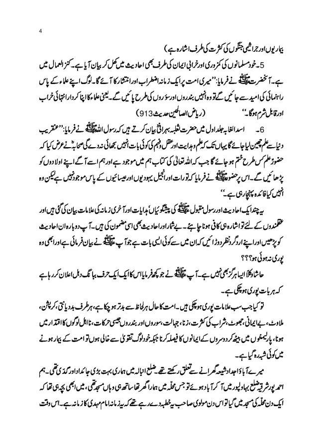 Pak Sar Zameen ka Nizam-page-004