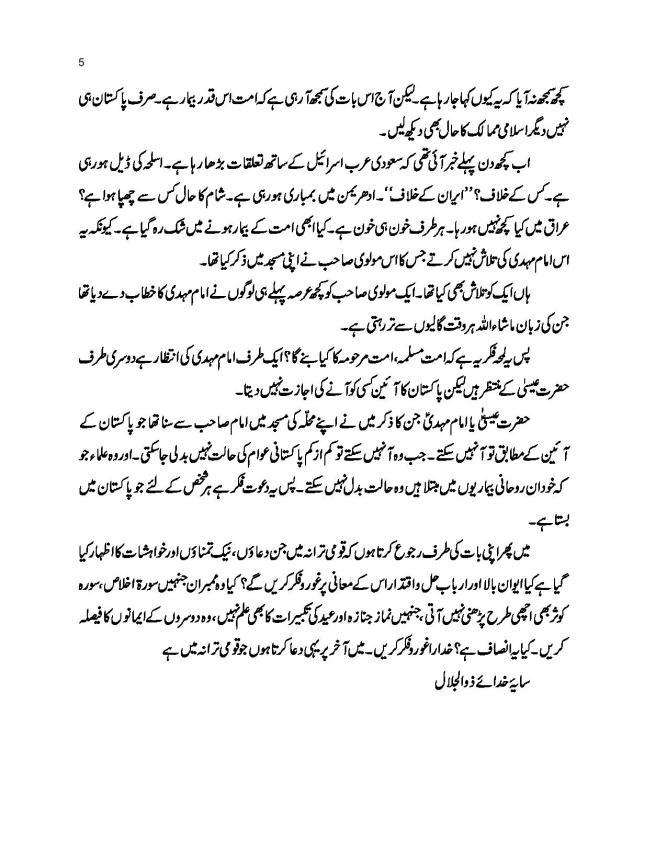 Pak Sar Zameen ka Nizam-page-005