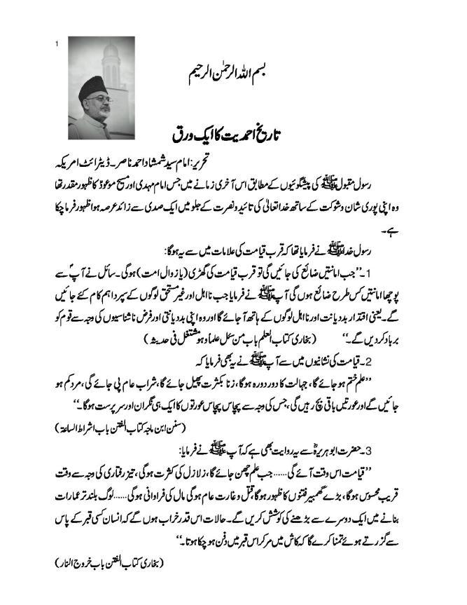 Tareekh Ahmadiyyat ka aik warq-page-001