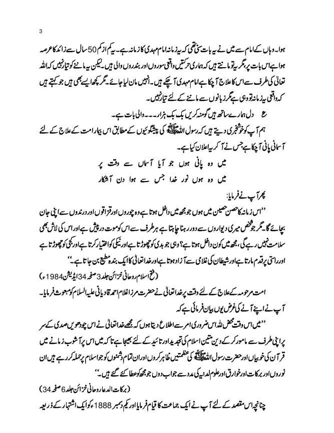 Tareekh Ahmadiyyat ka aik warq-page-003