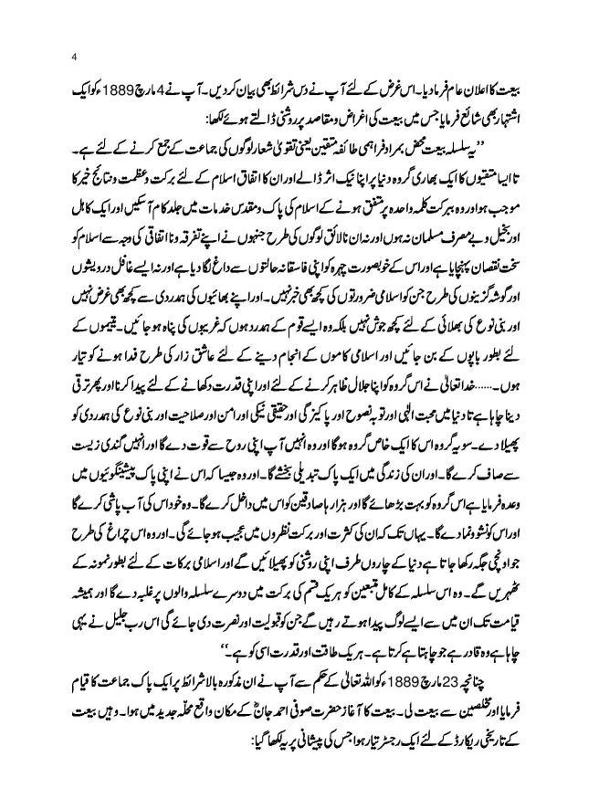 Tareekh Ahmadiyyat ka aik warq-page-004
