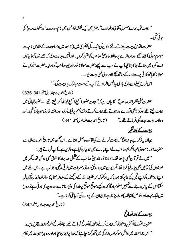 Tareekh Ahmadiyyat ka aik warq-page-005