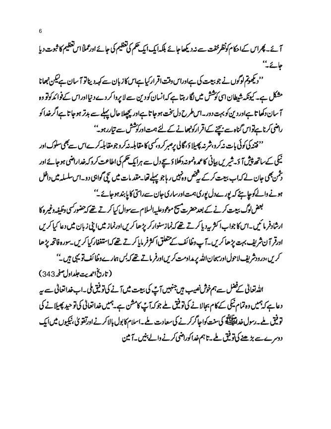 Tareekh Ahmadiyyat ka aik warq-page-006