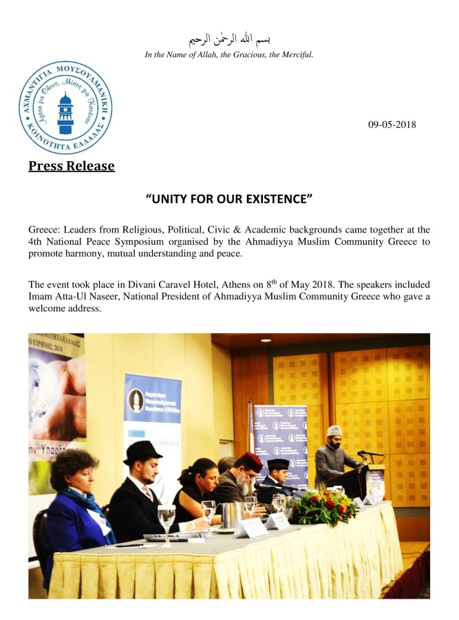 Ahmadiyya Muslim Community Greece holds 4th National Peace Symposium1