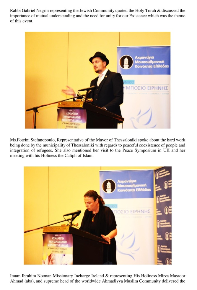 Ahmadiyya Muslim Community Greece holds 4th National Peace Symposium2