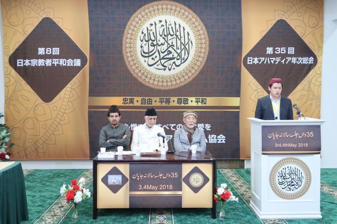 Understanding Our Differences 35th >> Japan Ahmadiyya Muslim Community Hold Their 35th Jalsa Salana At