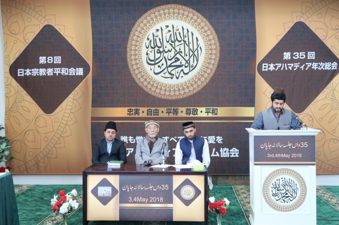Ahmadiyya Muslim Community Japan hold their 35th Jalsa Salana at Baitul Ahad - The Japan Mosque2