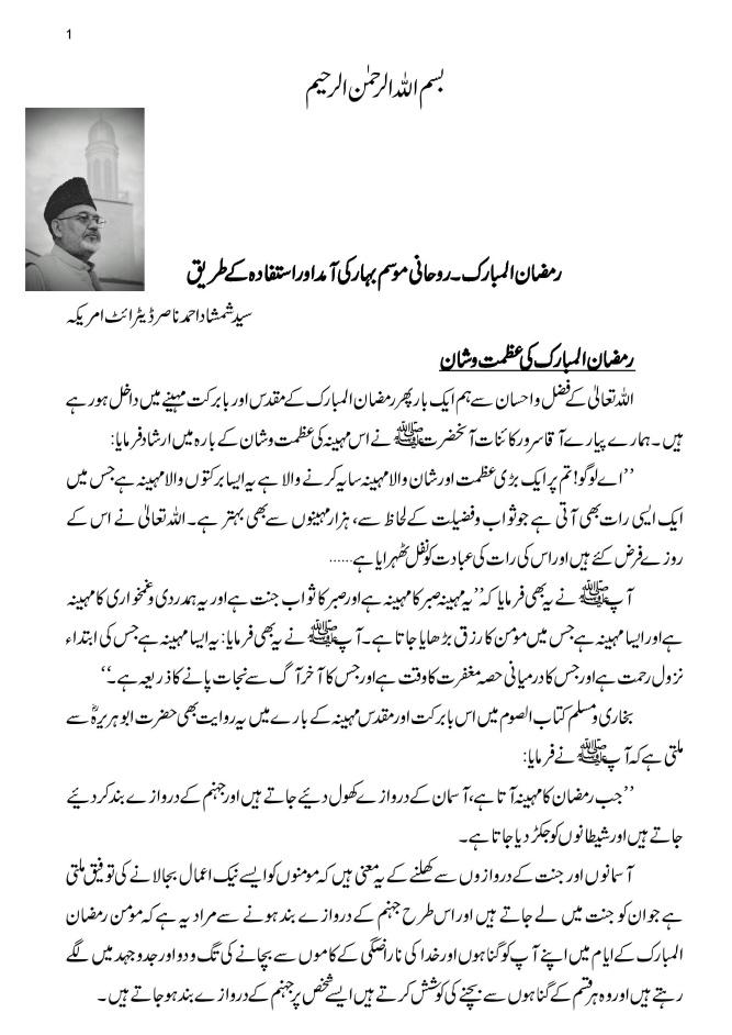 RAMAZAN ROHANI BAHAR KI AAMAd Syed Shamad Ahmad-page-001