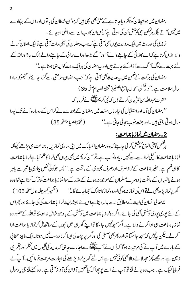 RAMAZAN ROHANI BAHAR KI AAMAd Syed Shamad Ahmad-page-002