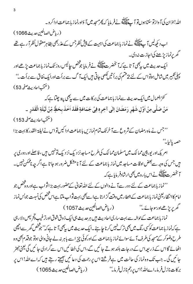 RAMAZAN ROHANI BAHAR KI AAMAd Syed Shamad Ahmad-page-003