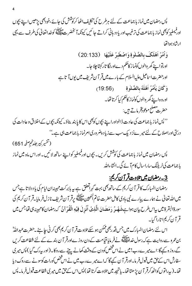 RAMAZAN ROHANI BAHAR KI AAMAd Syed Shamad Ahmad-page-004
