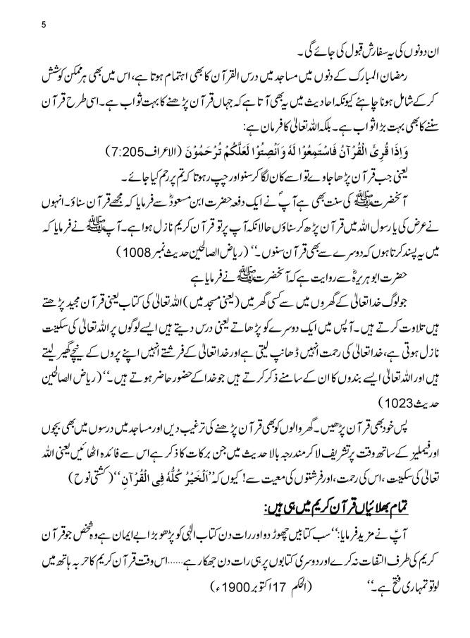 RAMAZAN ROHANI BAHAR KI AAMAd Syed Shamad Ahmad-page-005