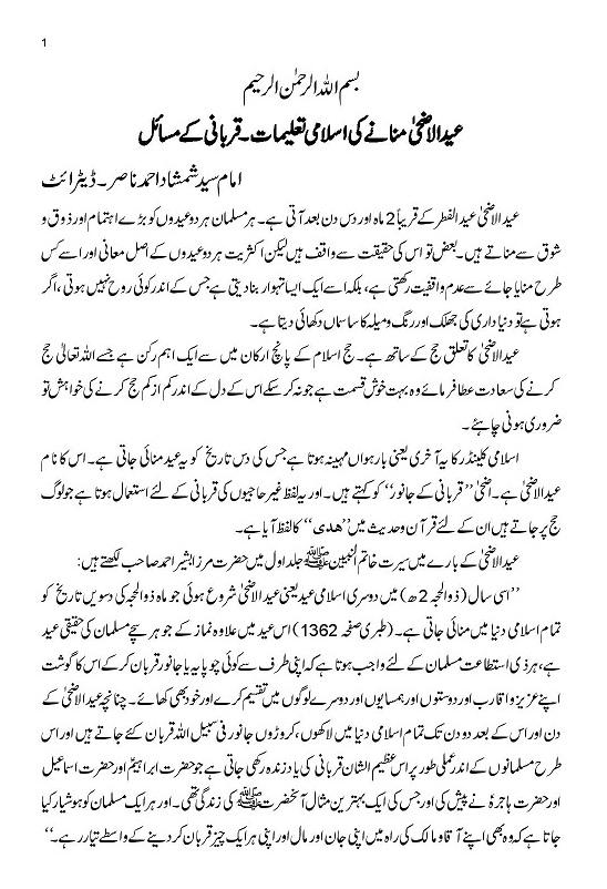 Eid ul Azhaa-page-001