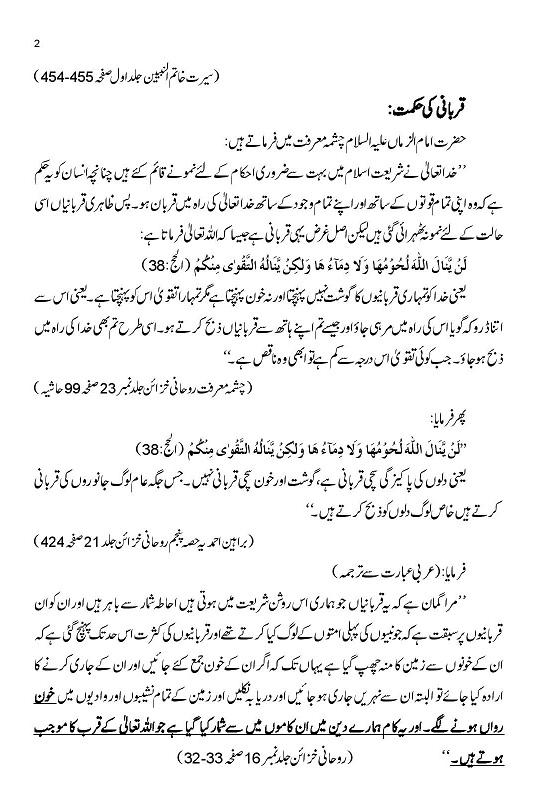 Eid ul Azhaa-page-002