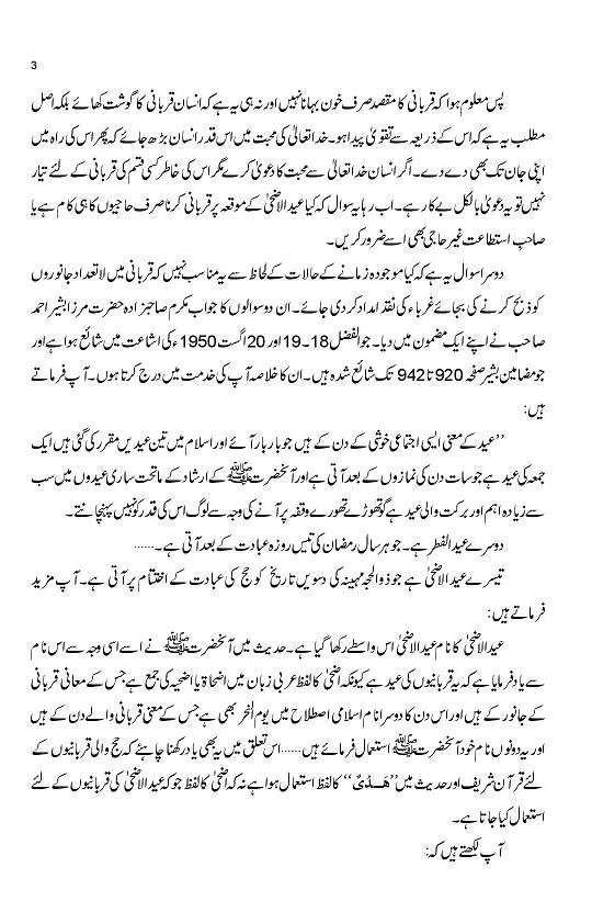 Eid ul Azhaa-page-003