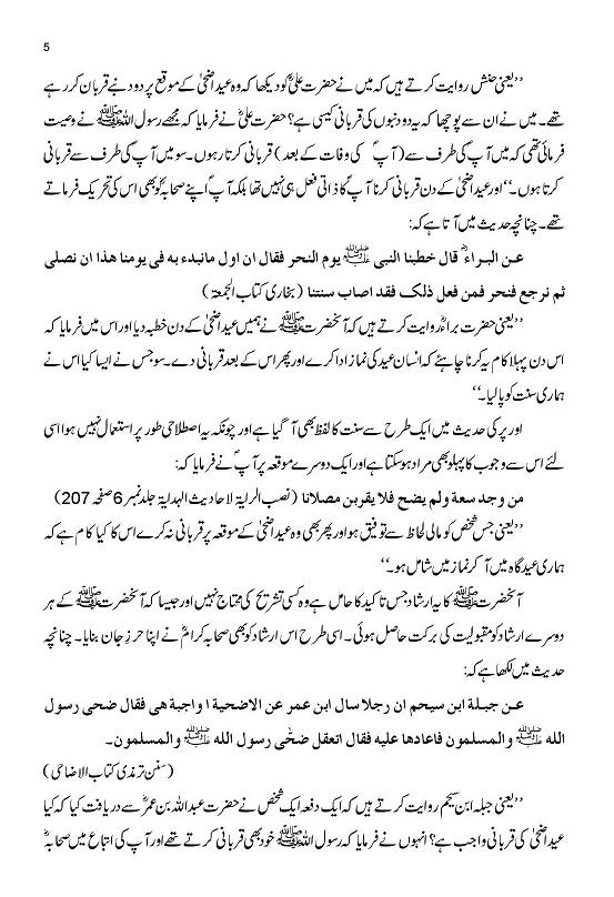Eid ul Azhaa-page-005