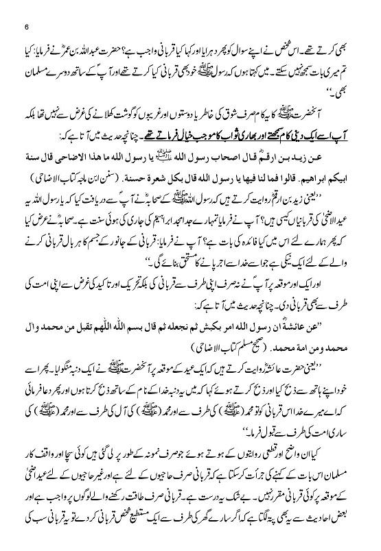 Eid ul Azhaa-page-006