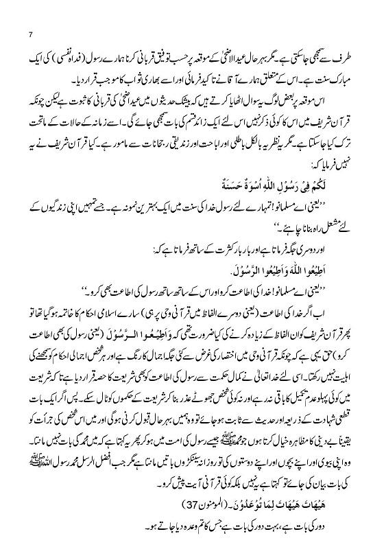 Eid ul Azhaa-page-007