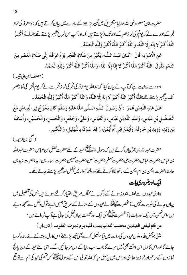 Eid ul Azhaa-page-010