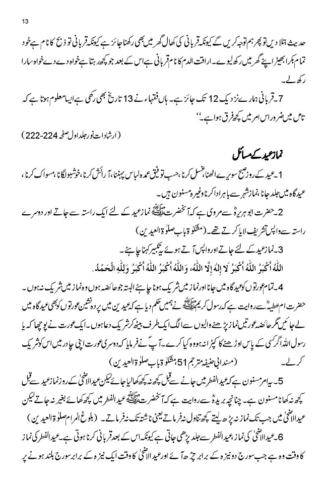 Eid ul Azhaa-page-013