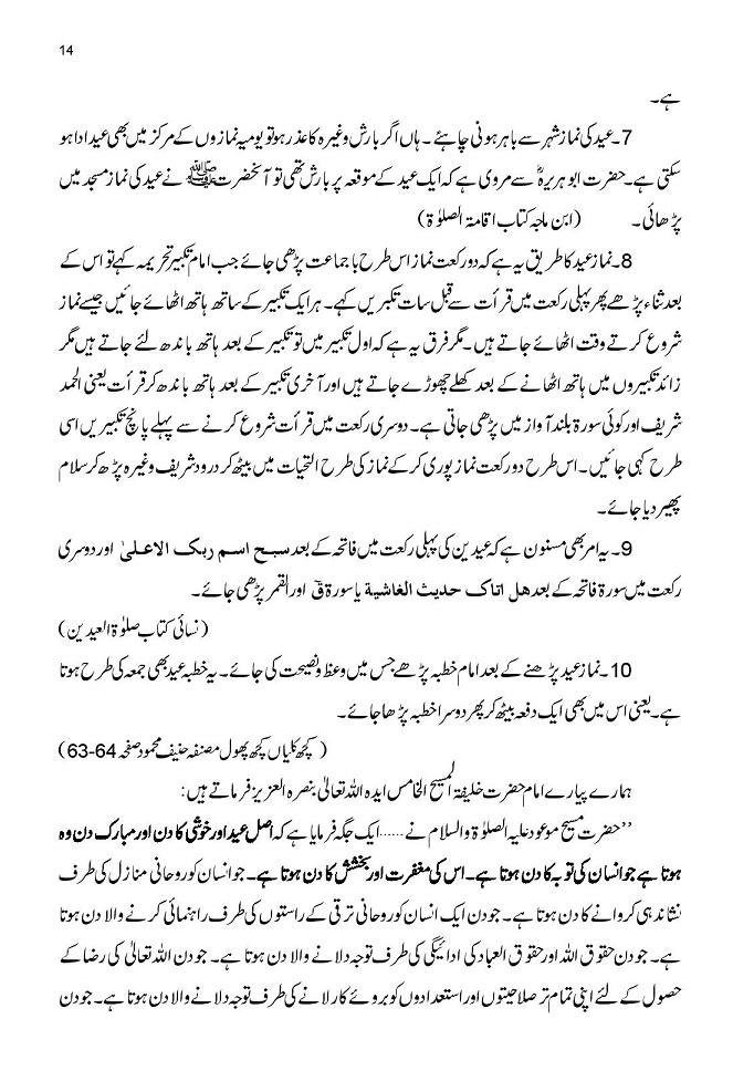 Eid ul Azhaa-page-014