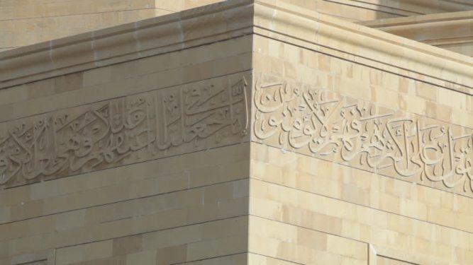 quran on stone