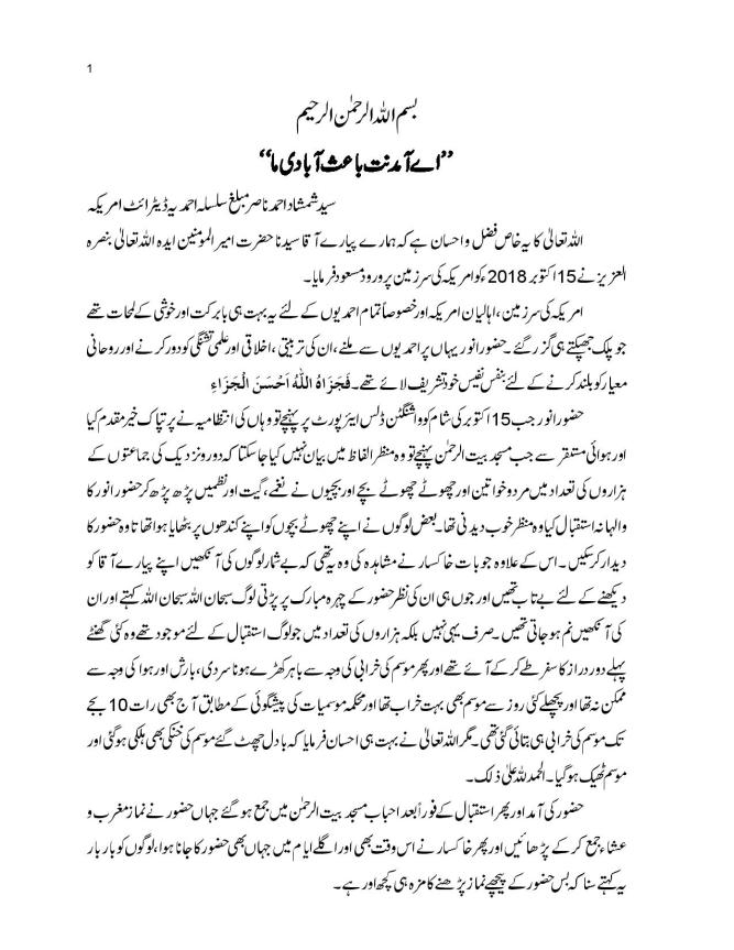 report visit hazoor final 10-1-2019-page-001