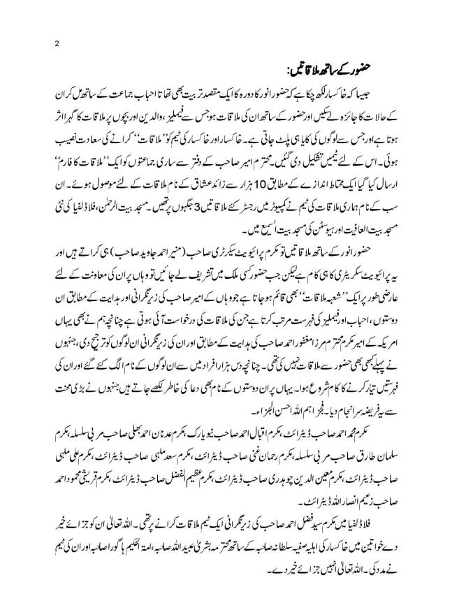 report visit hazoor final 10-1-2019-page-002
