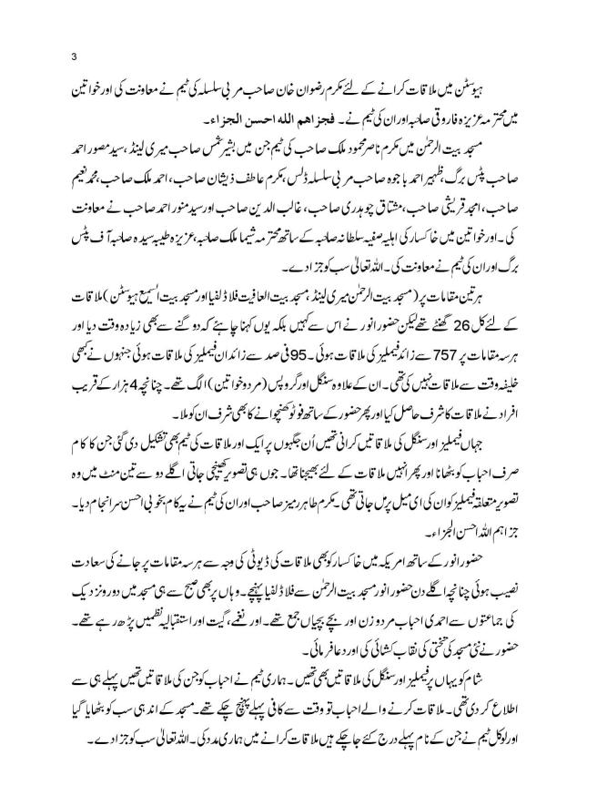 report visit hazoor final 10-1-2019-page-003