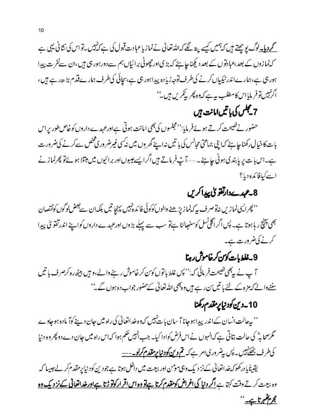 report visit hazoor final 10-1-2019-page-010