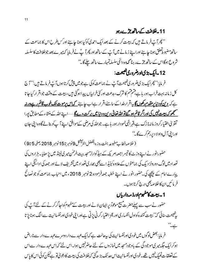 report visit hazoor final 10-1-2019-page-011