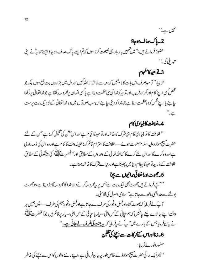 report visit hazoor final 10-1-2019-page-012