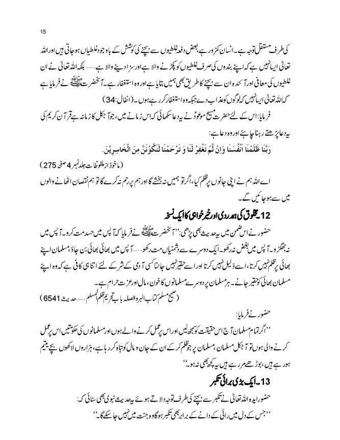 report visit hazoor final 10-1-2019-page-015