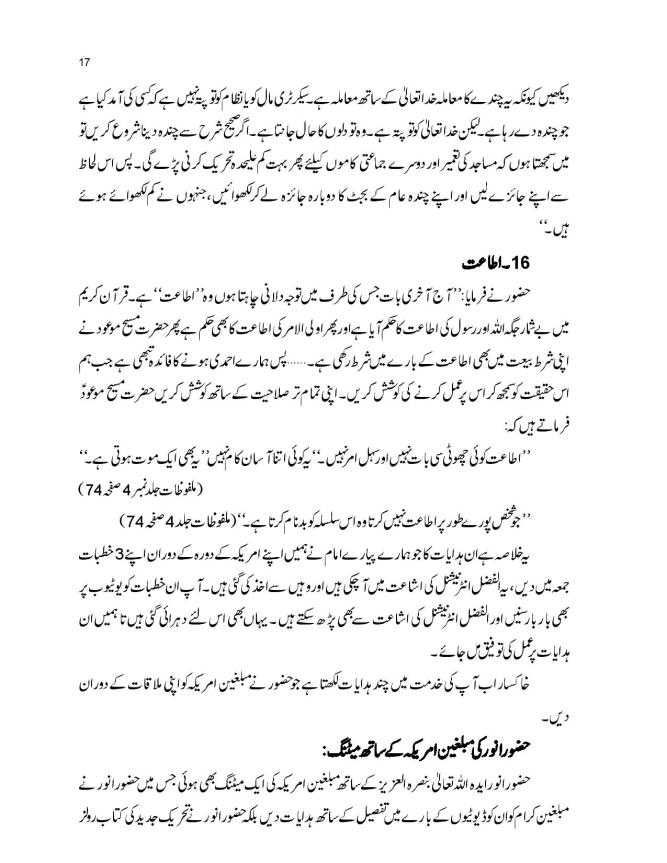 report visit hazoor final 10-1-2019-page-017