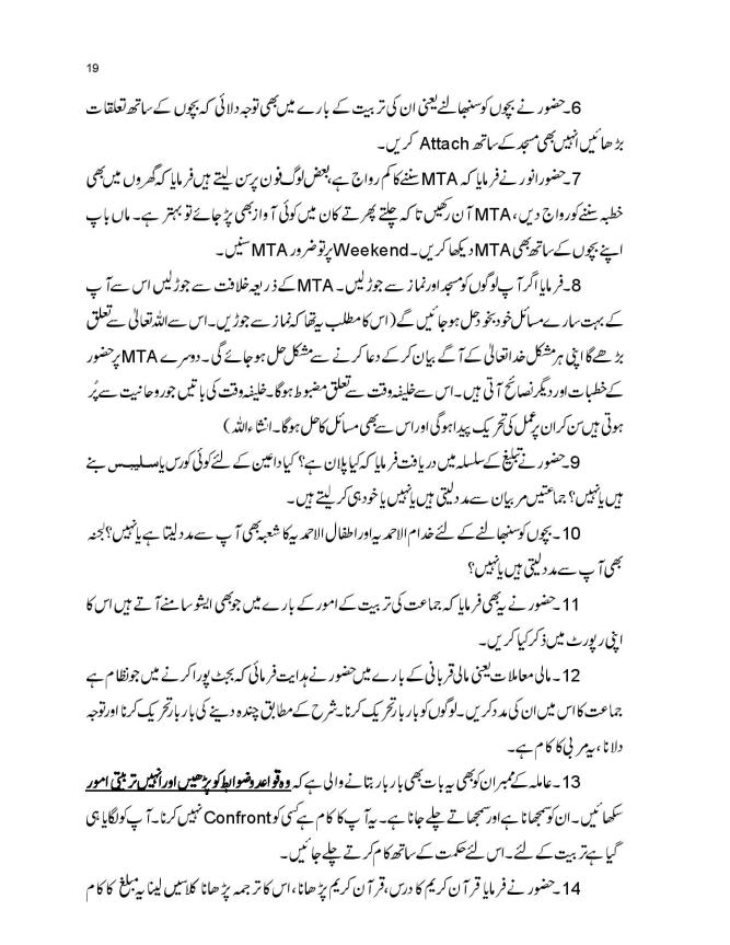 report visit hazoor final 10-1-2019-page-019