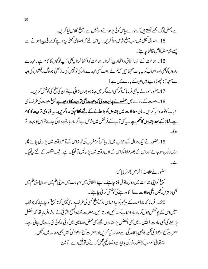 report visit hazoor final 10-1-2019-page-020